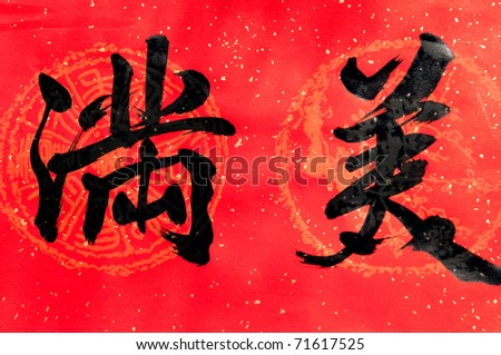 "Chinese character for ""good fortune"" - stock photo"