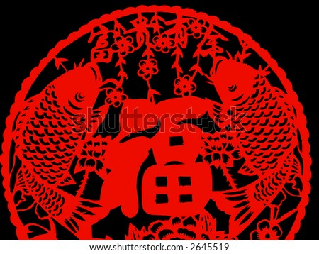 Chinese Character Luck Prosperity Stock Photo 2645519 Shutterstock