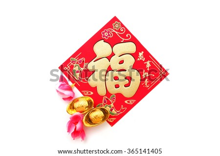 "Chinese character ""fu"" means fortune, Shoe-shaped gold ingot (Yuan Bao) and Plum Flowers isolated on white with copy space - best for Chinese New Year use - stock photo"