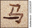 "Chinese character ""horse"" of bark, stones background, signs of the zodiac - stock photo"