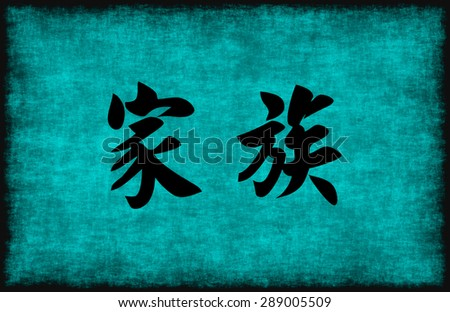 Chinese Character Painting for Family in Blue as Concept - stock photo