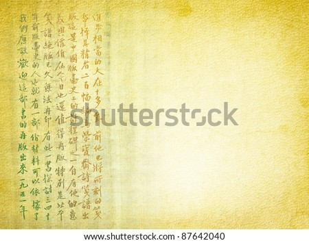 Chinese characters at old parchment - ancient calligraphy in China. Antique manuscript with chinese symbols. - stock photo