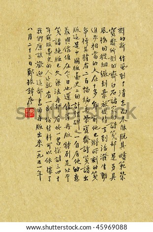 Chinese characters - background text on the old paper with a red seal - stock photo