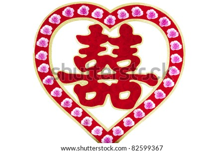 Chinese characters commonly used in traditional Chinese wedding:double happiness - stock photo
