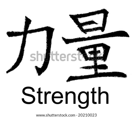 Chinese Characters Power Strength Force Original Stock Illustration