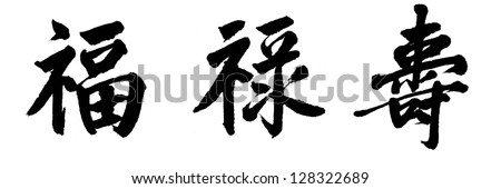 Chinese characters 'fu lu shou': in traditional culture of China, is name of three gods. The three gods  represent family happiness, career success and health. The word represent best wish for future.