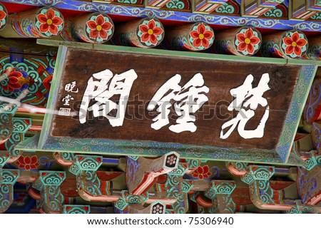 Chinese characters in a roof of Bulguksa Temple, this is a walled compound of palaces inhabited by various Korean royalty ,Gyeongju ,Korea - stock photo