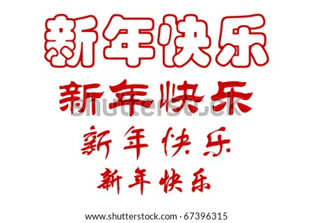 Chinese characters happy new year four stock illustration 67396315 chinese characters of happy new year four scripts spiritdancerdesigns Choice Image