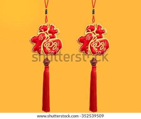 Chinese characters that Providence Red background blur. isolated on white background.chinese packaging happy new year chinese new year decoration asian motif graphics chinese motif chinese calligraphy - stock photo