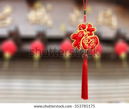 Chinese characters that Providence Red background blur. isolated on white background. isolated with path/ paths party pattern prosperity red tradition traditional vector vintage wallpaper wealthy - stock photo