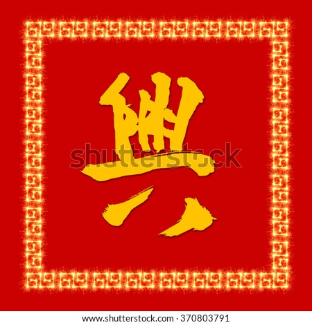 Chinese characters that represent symbols of lucky from chinese calligraphy - stock photo