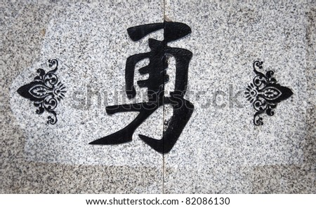 Chinese Characters Meaning This Word Isbrave Stock Photo Royalty