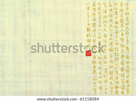 Chinese characters with red seal. Asian hieroglyphs -  text on ancient background. - stock photo