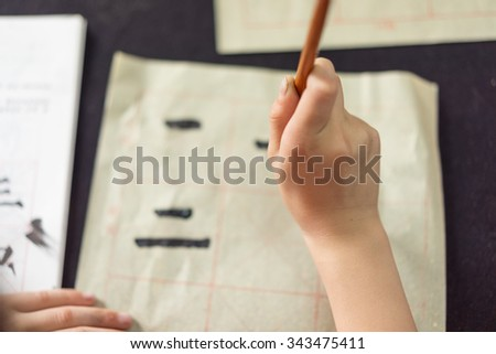 how to write china in chinese traditional