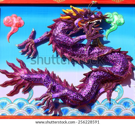 Chinese colorful Dragon - stock photo