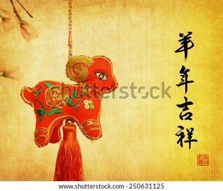"""chinese goat knot, 2015 is year of the goat,calligraphy word for """"happy year of the goat"""" - stock photo"""