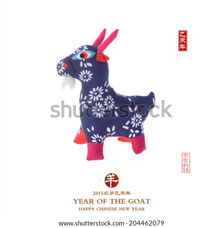 """chinese goat toy on white background, word for """"goat"""", 2015 is year of the goat - stock photo"""