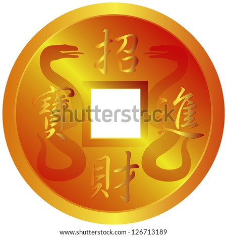 Chinese Gold Coin with Pair of Zodiac Snake and Text Wishing Bringing in Wealth and Treasure Illustration Raster Vector - stock photo