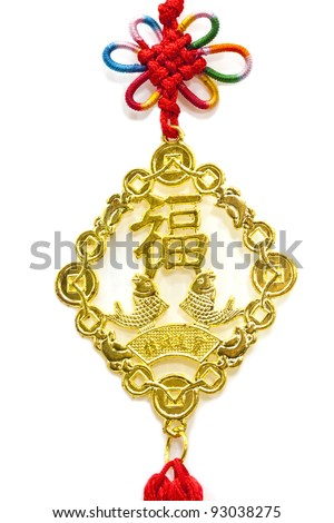Chinese good luck symbols, Chinese knot - stock photo