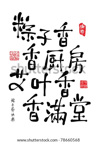 Chinese Greeting Calligraphy For Dragon Boat Festival - Poem of Zongzi(Traditional Dumpling) - stock photo