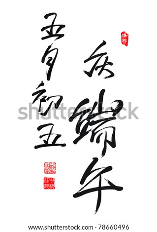 Chinese Greeting Calligraphy For Dragon Boat Festival - 5th of May Lunar Calendar - stock photo