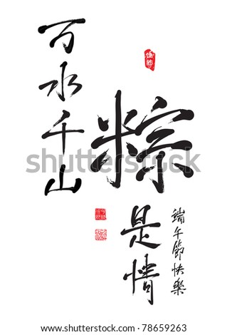 Chinese Greeting Calligraphy For Dragon Boat Festival - The Ties of Love - stock photo