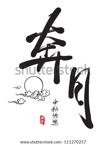Chinese Greeting Calligraphy Mid Autumn Festival Stock Illustration