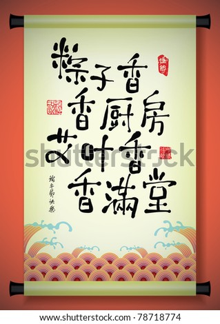 Chinese Greeting Calligraphy on Ancient Scroll for Dragon Boat Festival - Poem of Zongzi(Traditional Dumpling) - stock photo