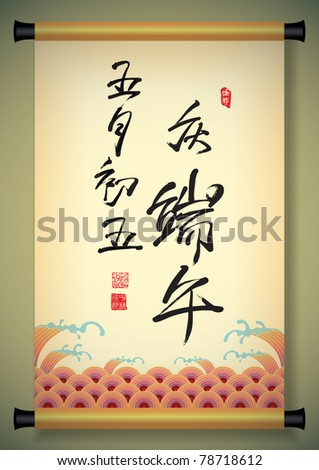 Chinese Greeting Calligraphy on Ancient Scroll for Dragon Boat Festival - 5th of May Lunar Calendar - stock photo
