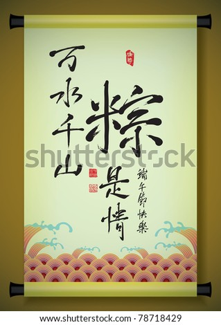 Chinese Greeting Calligraphy on Ancient Scroll for Dragon Boat Festival - The Ties of Love - stock photo