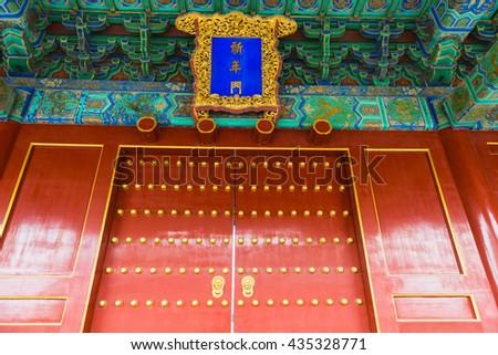 Chinese historic gate of royal palace - stock photo