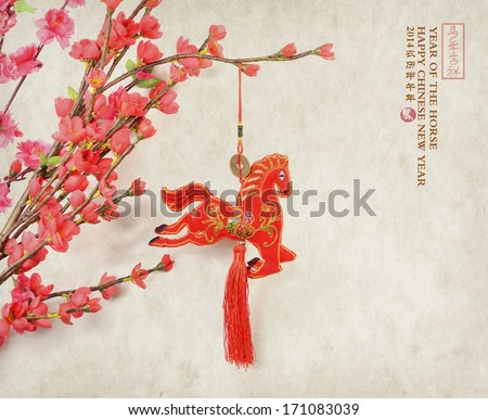 "chinese horse knot on white background, word for ""horse"", 2014 is year of the horse - stock photo"
