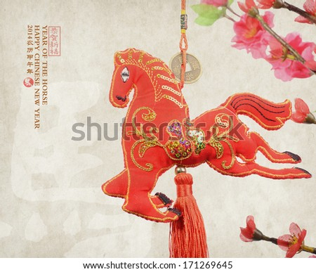 """chinese horse knot on white background, word for """"horse"""", 2014 is year of the horse - stock photo"""