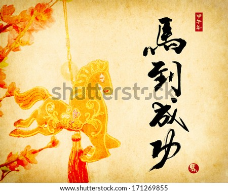"""chinese horse knot on white background, word for """"horse"""", 2014 is year of the horse,calligraphy art means success with horse - stock photo"""