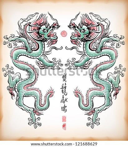 Chinese Ink Painting of Dragon Translation: Blessing of Double Dragons - stock photo