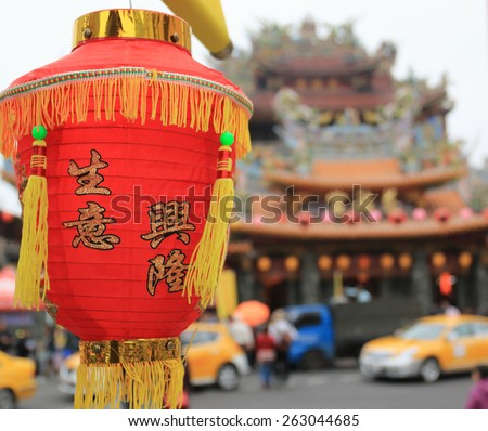 Chinese lantern at the street - stock photo
