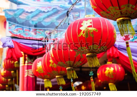 Chinese lanterns at Wat Lengnoeiyi ,Bangkok Thailand. - stock photo