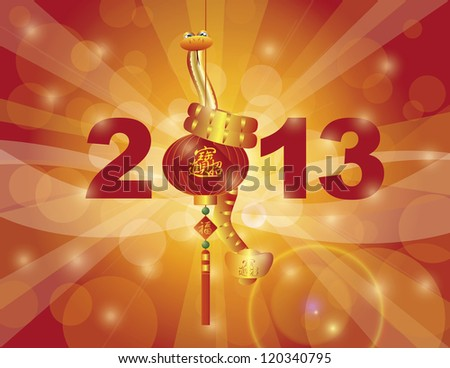 Chinese Lunar New Year 2013 Snake on Red Lantern with Bringing in Wealth and Fortune Text on Bokeh Background Illustration Raster Vector - stock photo