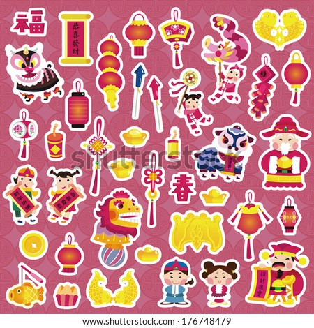 Chinese New Year and materials - stock photo
