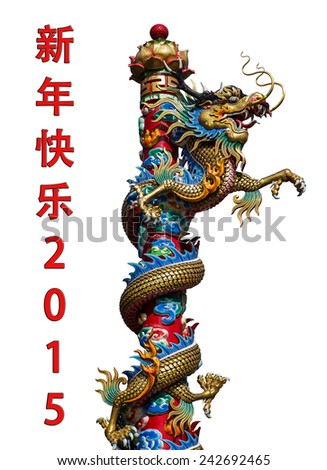 chinese new year and the dragon