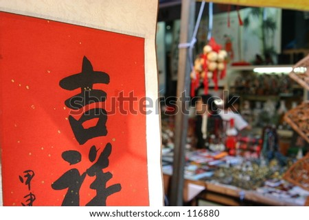 Chinese New Year Atmosphere in Singapore Chinatown - stock photo