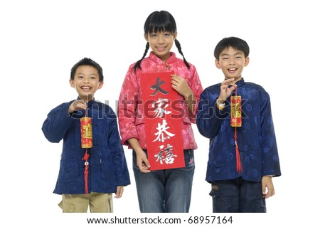 chinese new year bother and sister - stock photo