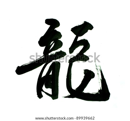 Chinese New Year Calligraphy for the Year of Dragon