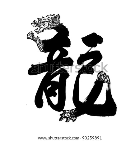 Chinese New Year Calligraphy for the Year of Dragon,the art of china,means dragon - stock photo