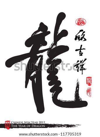 Chinese New Year Calligraphy for the Year of Dragon Translation: Bless of Dragon - stock photo