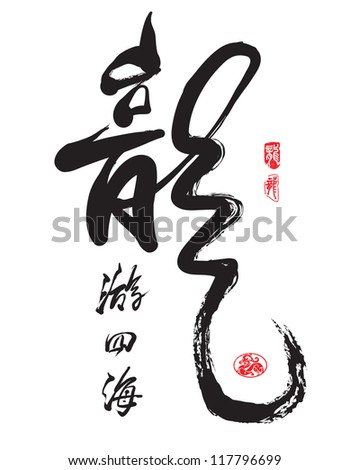 Chinese New Year Calligraphy for the Year of Dragon Translation: Dragon Touring the Four Seas - stock photo