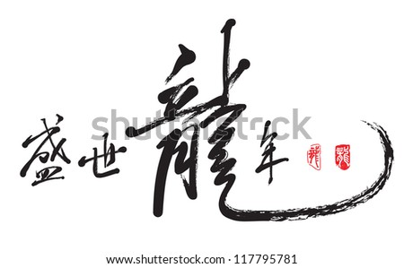 Chinese New Year Calligraphy for the Year of Dragon  Translation: Peaceful Dragon Year - stock photo