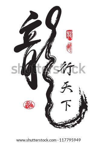 Chinese New Year Calligraphy for the Year of Dragon Translation:  The Visit of Dragon - stock photo