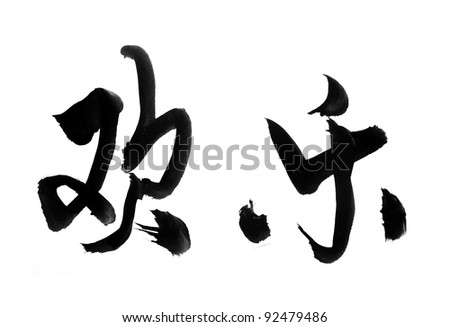 Chinese New Year Calligraphy for   words mean happy - stock photo