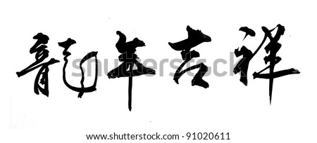 Chinese New Year Calligraphy for words mean lucky year of the drangon.